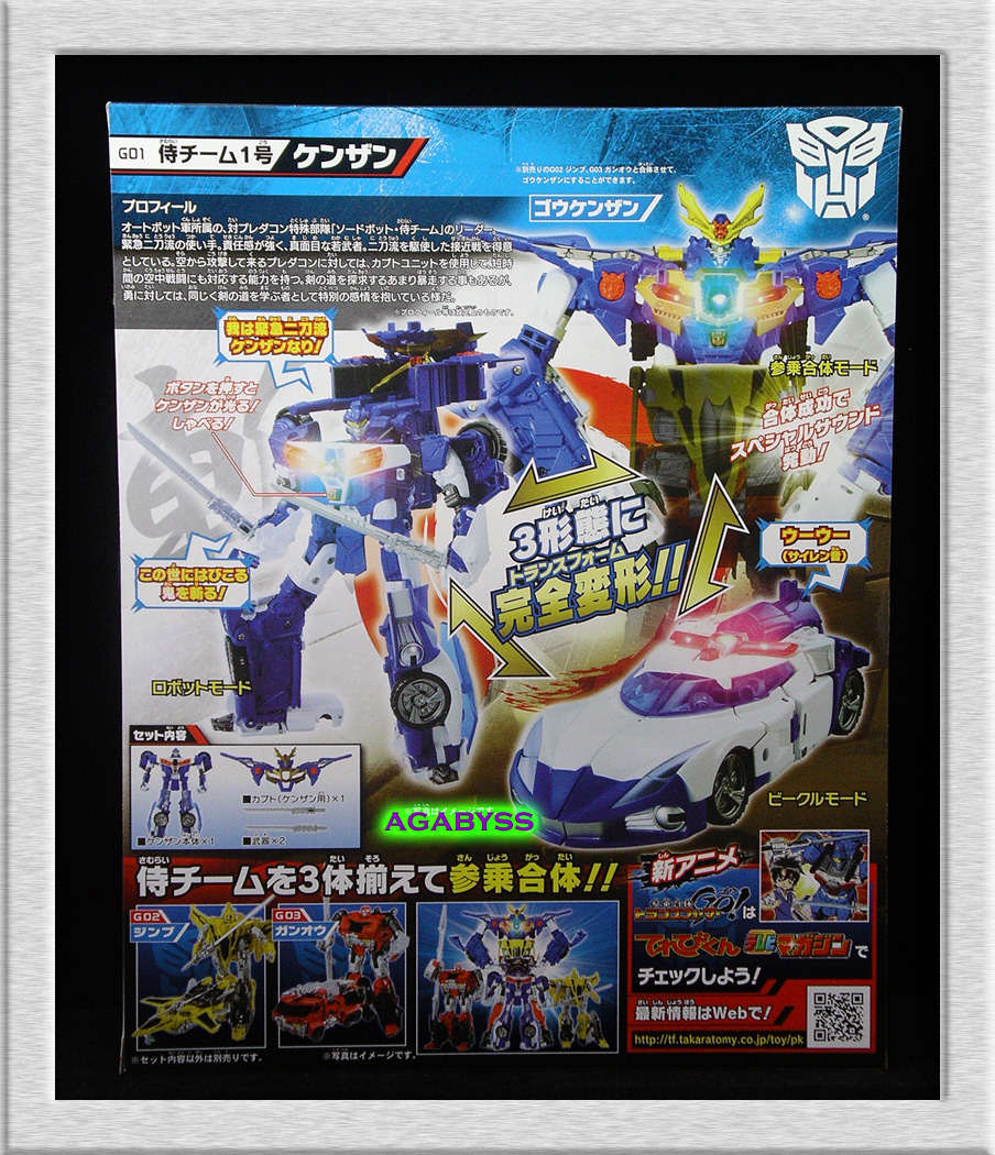 Transformers GO! Swordbots Samurai Team G01 Kenzan Police Car