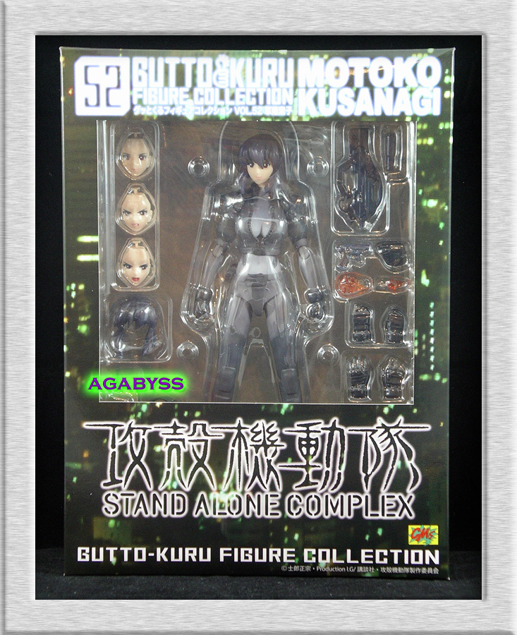 Gutto-Kuru Figure Collection #52 Motoko Kusanagi